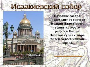 Название собора происходит от святого Исаакия Далматского, в день которого р