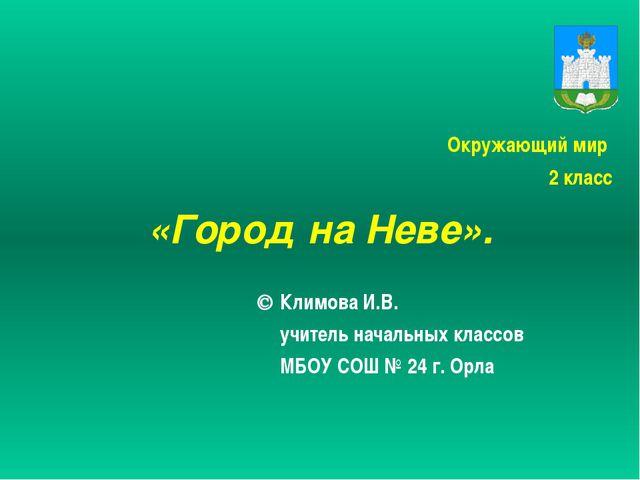 Окружающий мир 2 класс «Город на Неве». Климова И.В. учитель начальных кла...
