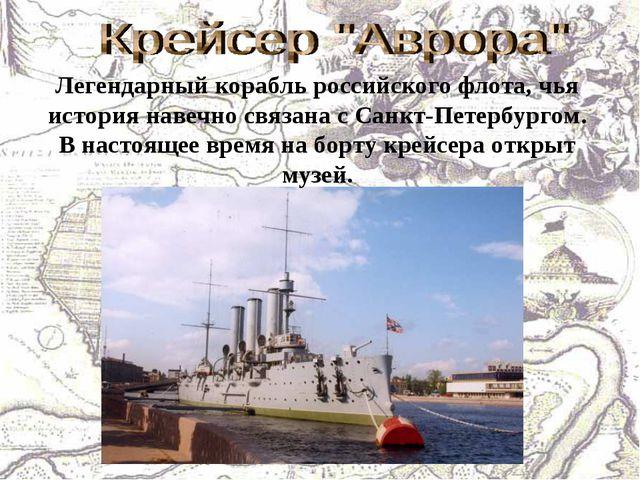 Легендарный корабль российского флота, чья история навечно связана с Санкт-Пе...