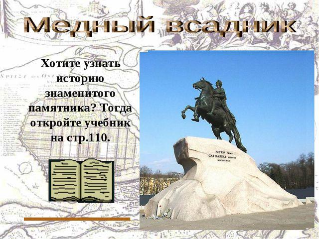 Хотите узнать историю знаменитого памятника? Тогда откройте учебник на стр.1...