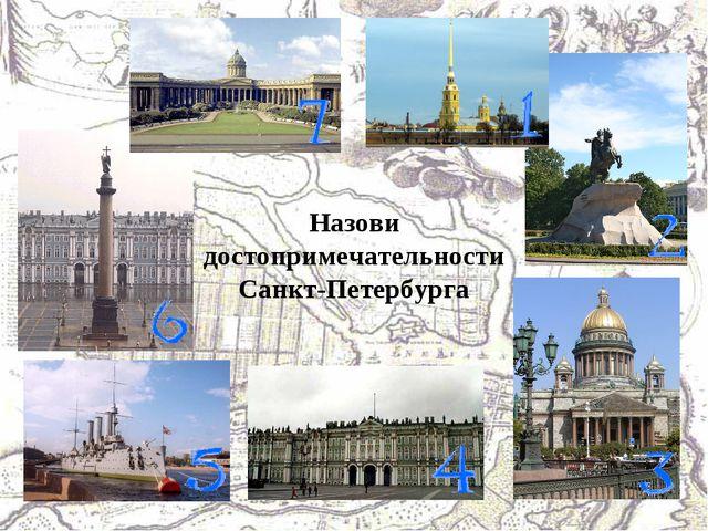 Назови достопримечательности Санкт-Петербурга