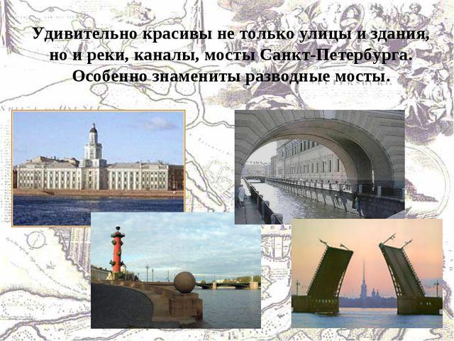 Удивительно красивы не только улицы и здания, но и реки, каналы, мосты Санкт-...