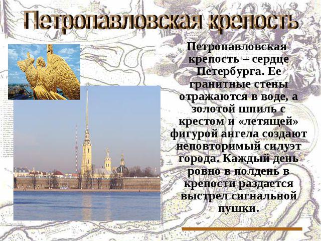 Петропавловская крепость – сердце Петербурга. Ее гранитные стены отражаются...
