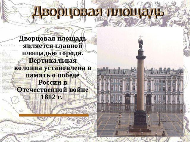 Дворцовая площадь является главной площадью города. Вертикальная колонна уст...