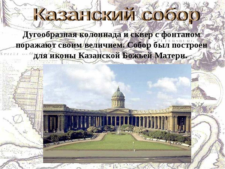 Дугообразная колоннада и сквер с фонтаном поражают своим величием. Собор был...