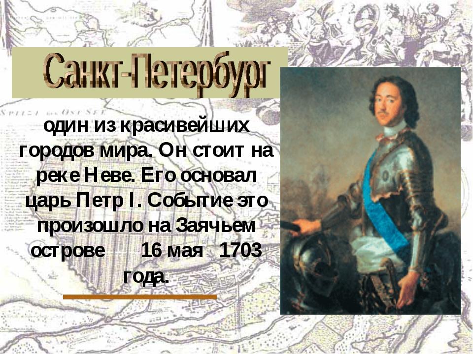 один из красивейших городов мира. Он стоит на реке Неве. Его основал царь Пет...