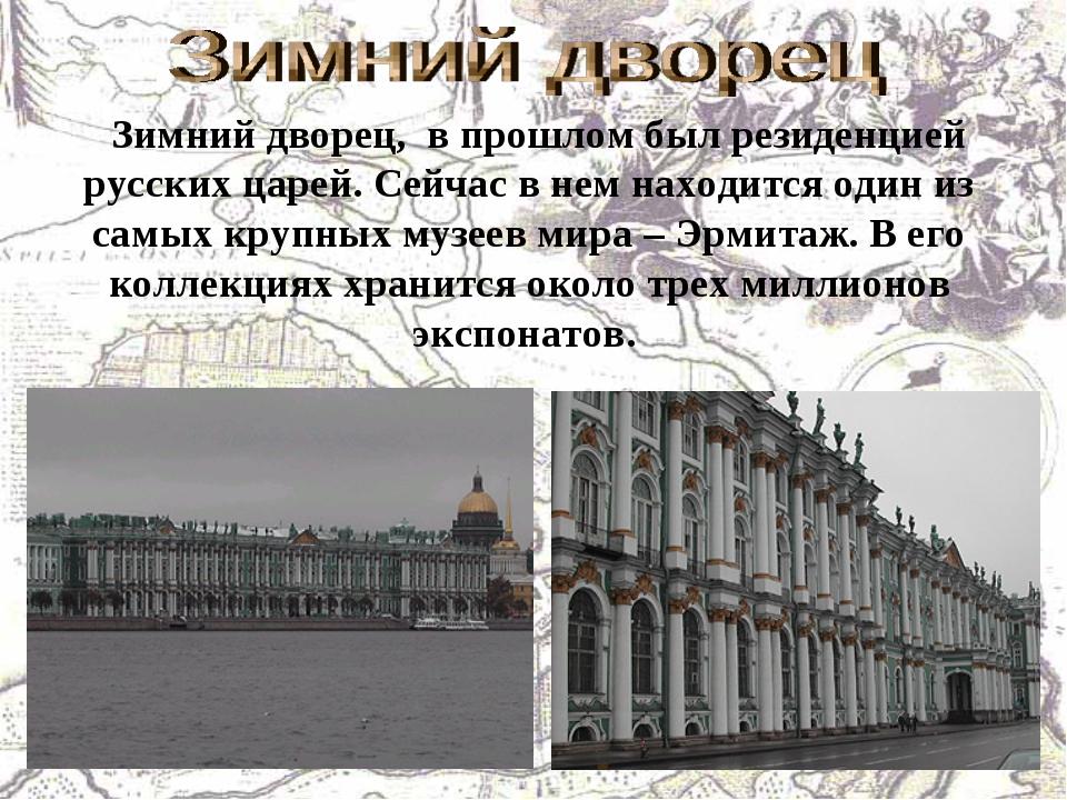 Зимний дворец, в прошлом был резиденцией русских царей. Сейчас в нем находит...