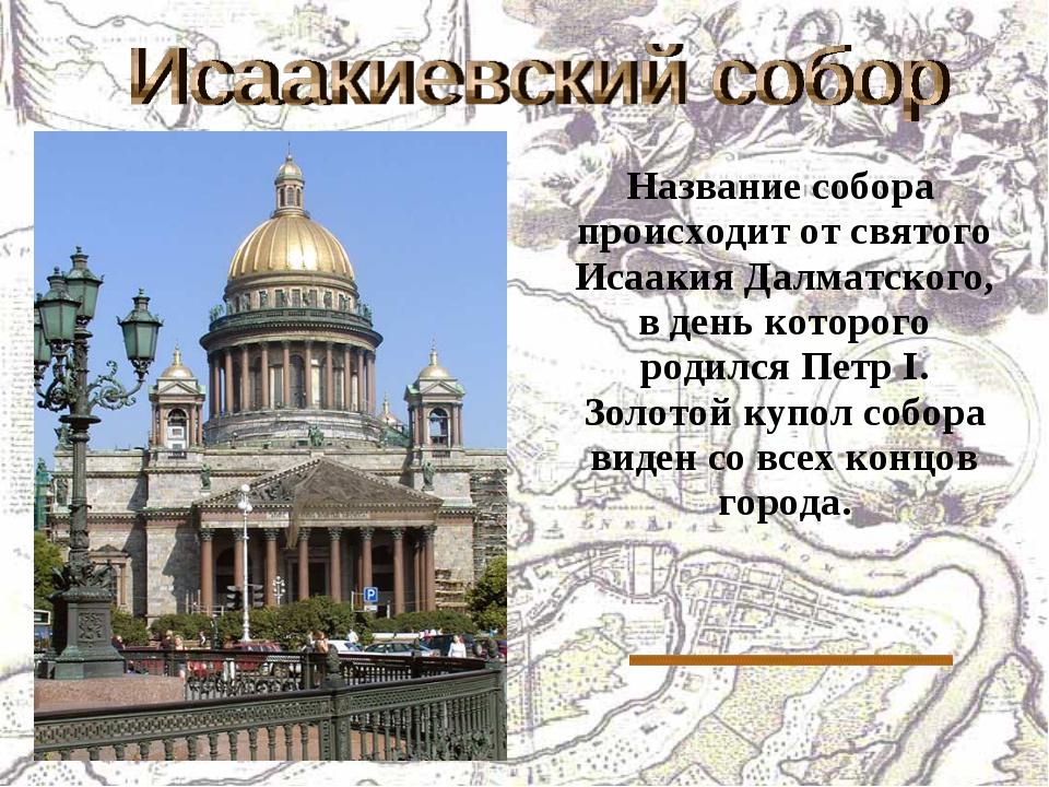 Название собора происходит от святого Исаакия Далматского, в день которого р...