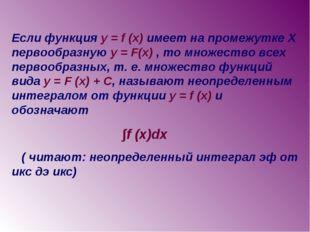 Если функция у = f (x) имеет на промежутке Х первообразную у = F(х) , то множ