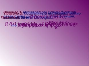 Правило 1. Интеграл от суммы функций равен сумме интегралов этих функций: ∫(
