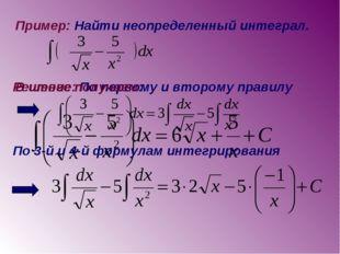 Пример: Найти неопределенный интеграл. Решение: По первому и второму правилу