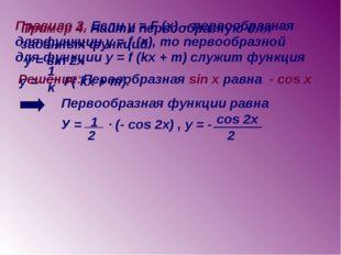 Пример 4. Найти первообразную для заданных функций: у = sin 2x Решение: Перво