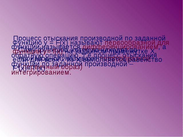 Процесс отыскания производной по заданной функции называется дифференцирован...
