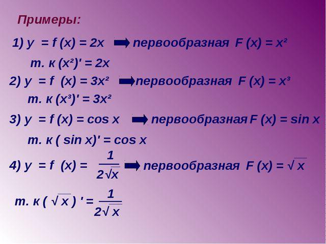 Примеры: 1) y = f (x) = 2x первообразная F (x) = x² т. к (x²)' = 2x 2) y = f...