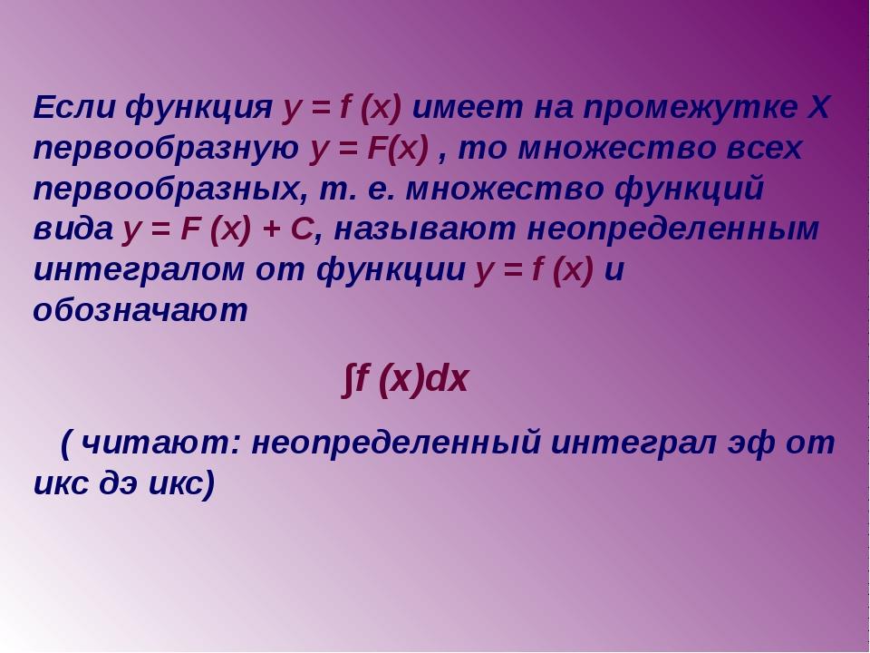 Если функция у = f (x) имеет на промежутке Х первообразную у = F(х) , то множ...