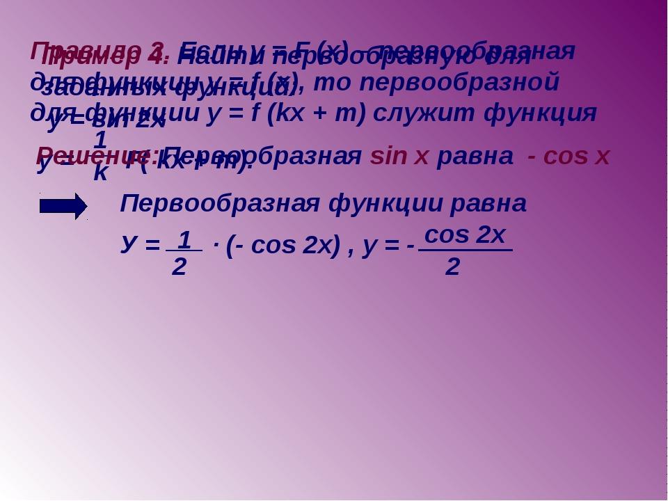 Пример 4. Найти первообразную для заданных функций: у = sin 2x Решение: Перво...