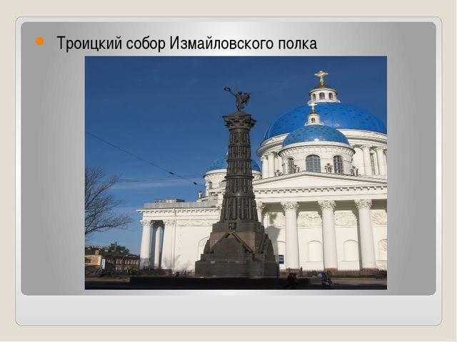 Троицкий собор Измайловского полка