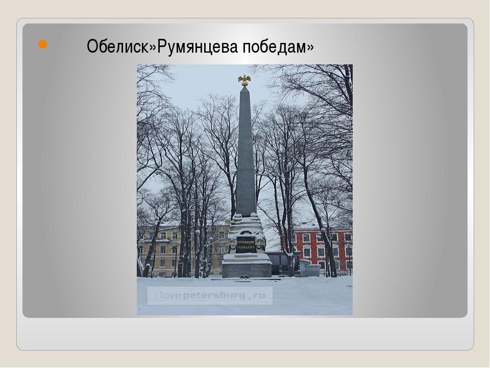 Обелиск»Румянцева победам»