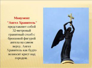 """Монумент """"Ангел Хранитель"""" представляет собой 32-метровый гранитный столб с б"""
