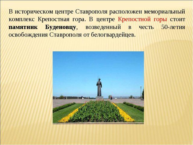 В историческом центре Ставрополя расположен мемориальный комплекс Крепостная...
