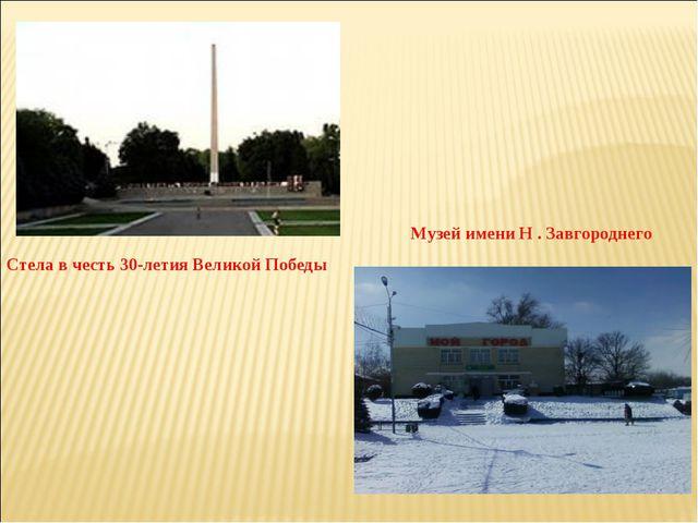 Музей имени Н . Завгороднего Стела в честь 30-летия Великой Победы