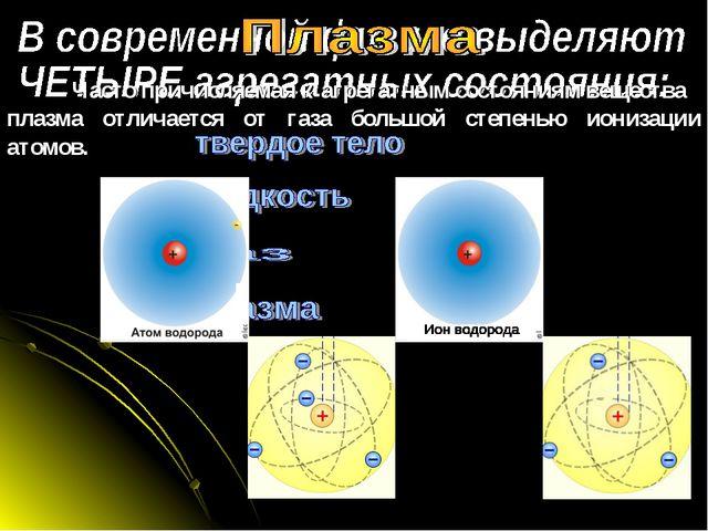 Часто причисляемая к агрегатным состояниям вещества плазма отличается от газ...