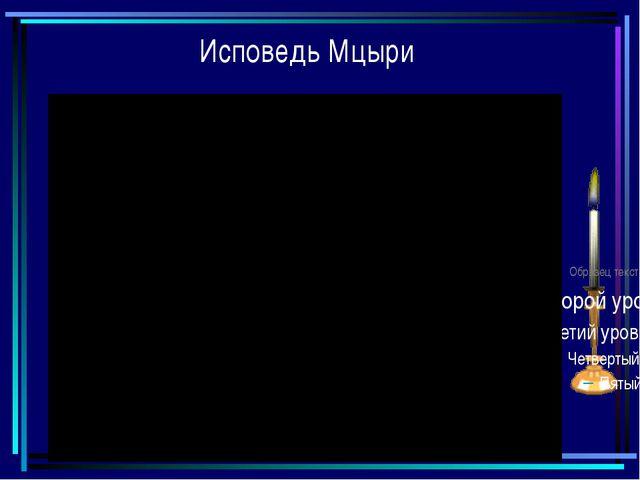 Исповедь Мцыри