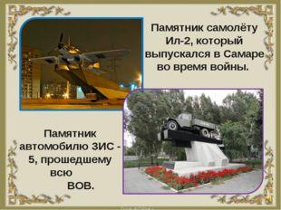 Памятник самолёту Ил-2, который выпускался в Самаре во время войны. Памятник
