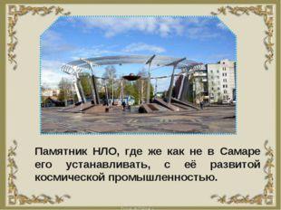 Памятник НЛО, где же как не в Самаре его устанавливать, с её развитой космиче