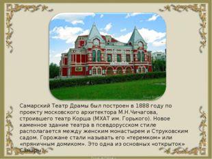 Самарский Театр Драмы был построен в 1888 году по проекту московского архитек