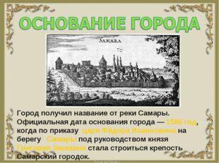 Город получил название от реки Самары. Официальная дата основания города—15
