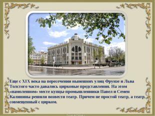 Еще с XIX века на пересечении нынешних улиц Фрунзе и Льва Толстого часто дава