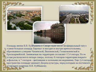 Площадь имени В.В. Куйбышева в Самаре ныне носит неофициальный титул «самая б