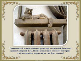 Единственный в мире памятник радиатору - комнатной батарее на здании Самарско