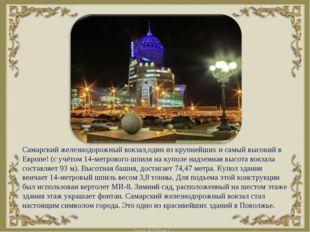 Самарский железнодорожный вокзал,один из крупнейших и самый высокий в Европе!
