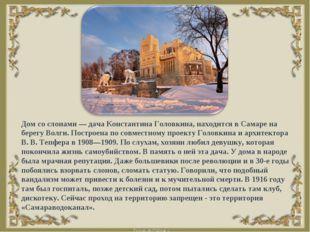 Дом со слонами — дача Константина Головкина, находится в Самаре на берегу Вол