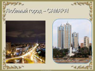 Любимый город – САМАРА!