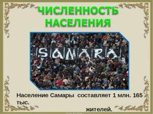 Население Самары составляет 1 млн. 165 тыс. жителей.