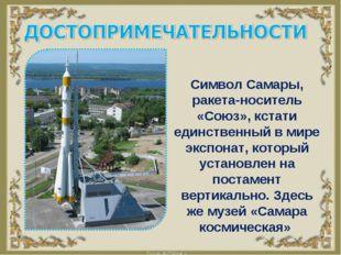 Символ Самары, ракета-носитель «Союз», кстати единственный в мире экспонат, к