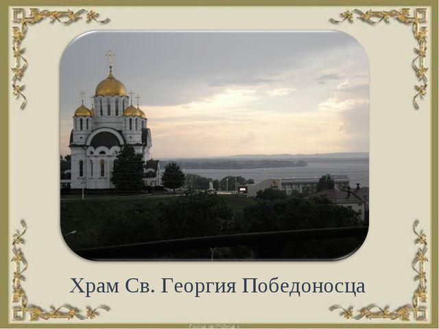 Храм Св. Георгия Победоносца