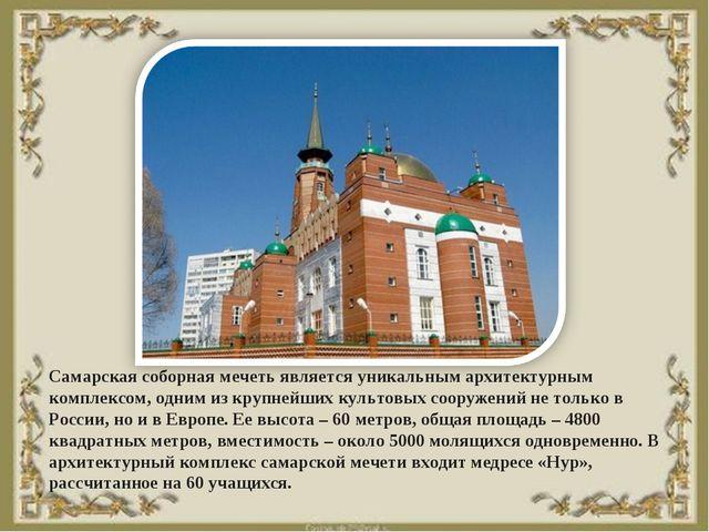 Самарская соборная мечеть является уникальным архитектурным комплексом, одним...