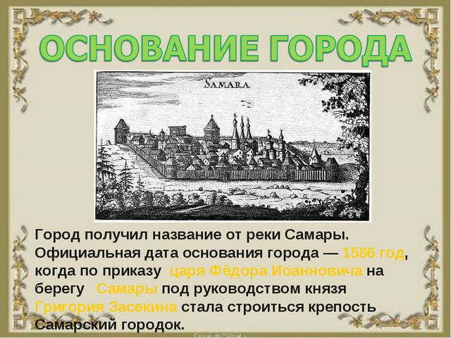 Город получил название от реки Самары. Официальная дата основания города—15...