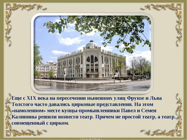 Еще с XIX века на пересечении нынешних улиц Фрунзе и Льва Толстого часто дава...