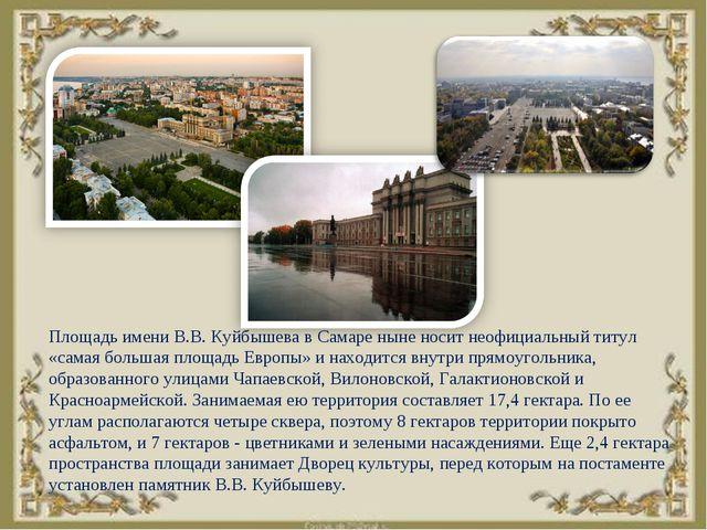 Площадь имени В.В. Куйбышева в Самаре ныне носит неофициальный титул «самая б...