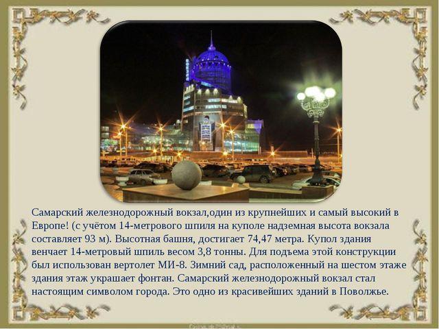 Самарский железнодорожный вокзал,один из крупнейших и самый высокий в Европе!...