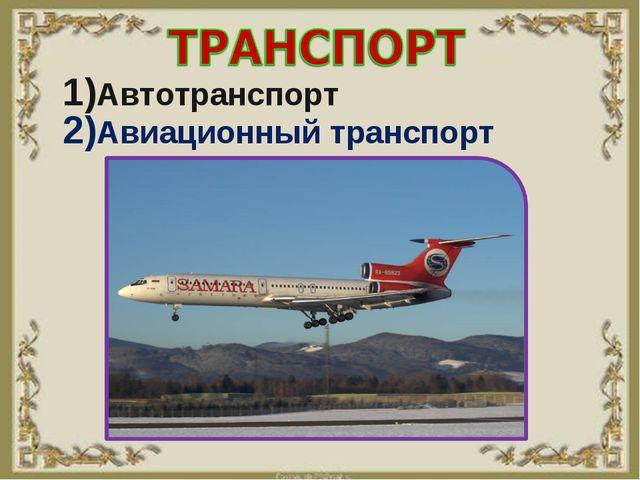Автотранспорт Авиационный транспорт