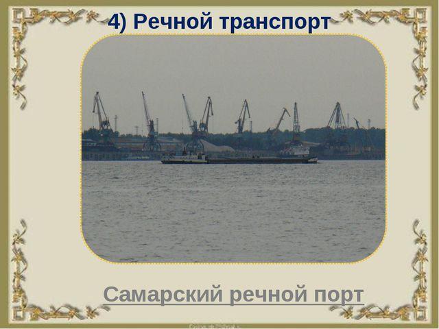 Городской пассажирский транспорт. 4) Речной транспорт Самарский речной порт