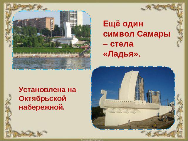 Ещё один символ Самары – стела «Ладья». Установлена на Октябрьской набережной.