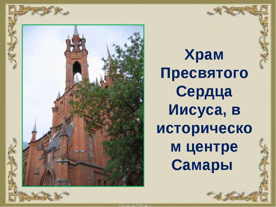 Храм Пресвятого Сердца Иисуса, в историческом центре Самары