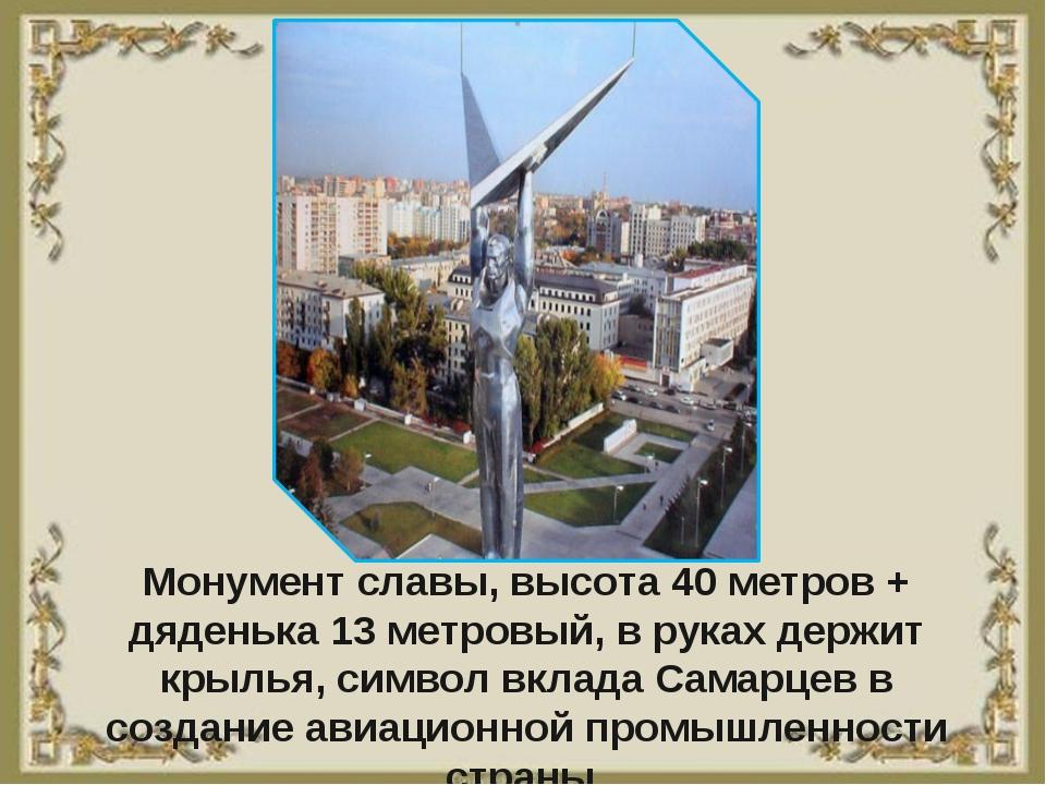 Монумент славы, высота 40 метров + дяденька 13 метровый, в руках держит крыль...